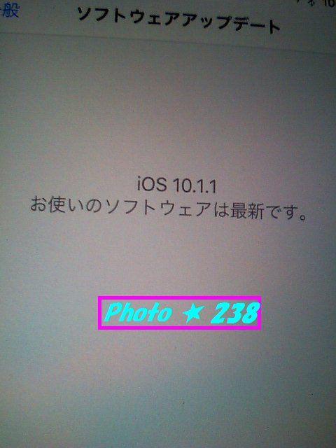 iosアップデート④