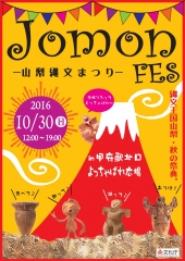 2016jomon-fes_guide-001.jpg