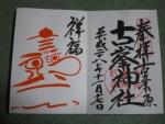 古峰ヶ原神社ご朱印