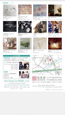 Art Festa in 翔風館 vol.8