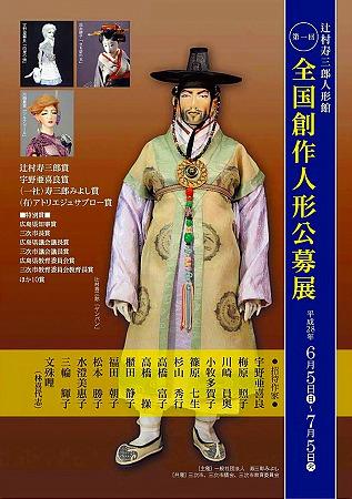 s-辻村寿三郎人形館 全国創作人形公募展