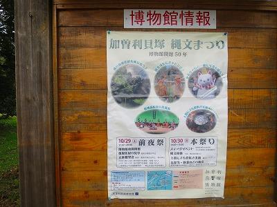20161030 加曽利祭り