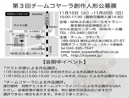 s-地図チームコヤーラ3