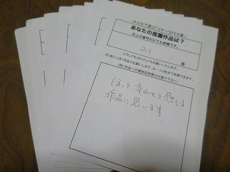20161120感想