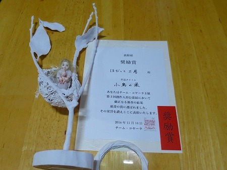 20161121 コヤーラ奨励賞