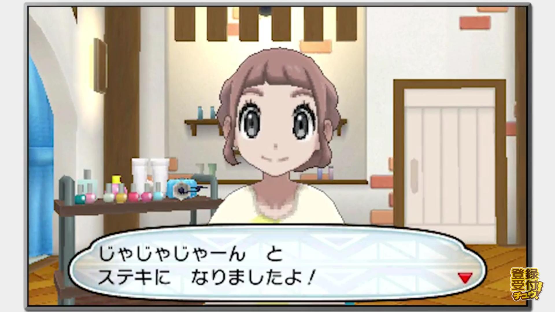3ds『ポケモン サン・ムーン』、お着替え髪型復活! - n-life