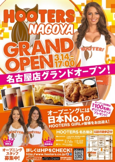「HOOTERS」名古屋オープン
