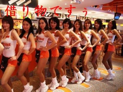 Hooters Bangkok 3