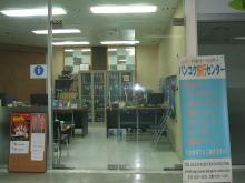 バンコク旅行センター1