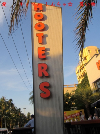 s-【Pattaya】 hooters 2