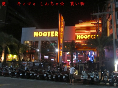 s-【Pattaya】 hooters 3