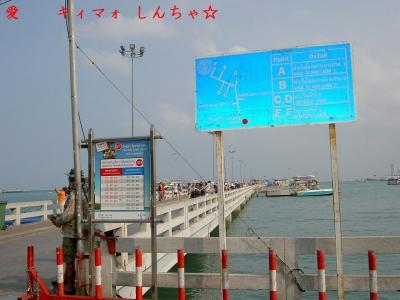 【FEB 2016】ラン島2 コーラン行き4