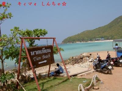 【FEB 2016】ラン島10 ティエンビーチ