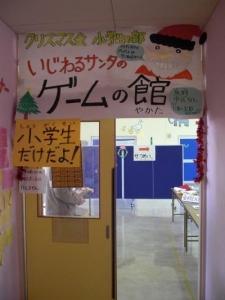 クリスマス会小学生01