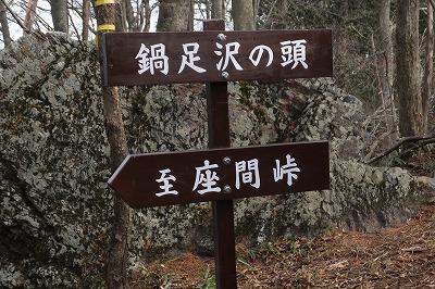 s-12・04座間峠 (12)