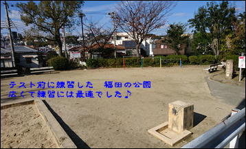 福田 公園