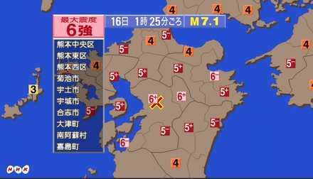 0125地震 1