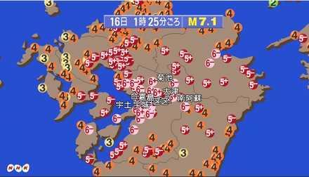 0125地震 2