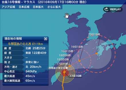 台風16号 5