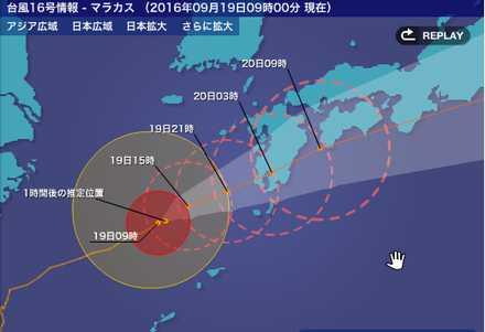 台風16号 19-2