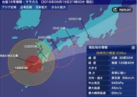 台風16号 19-3