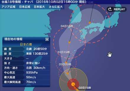 台風18号 2