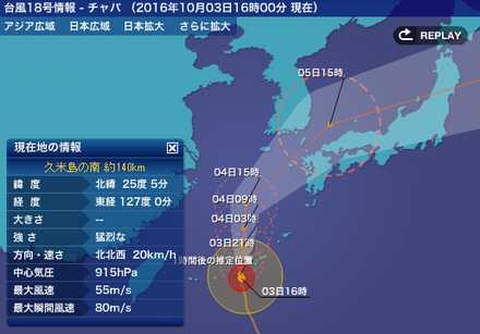 台風18号 6