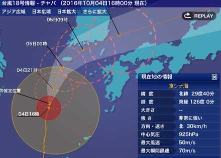 台風18号 9