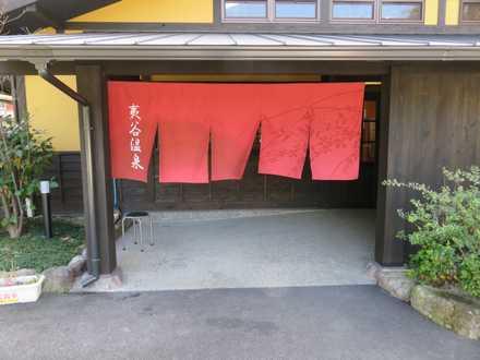 夷谷温泉 4