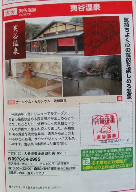 夷谷温泉 5