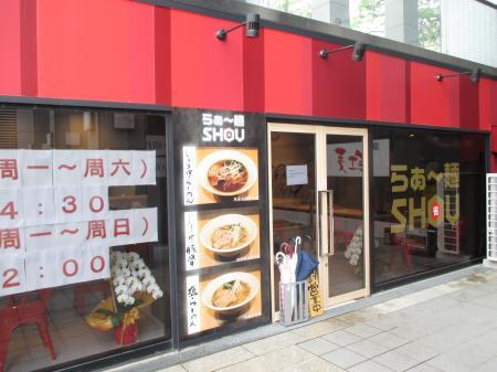 らぁ~麺SHOU