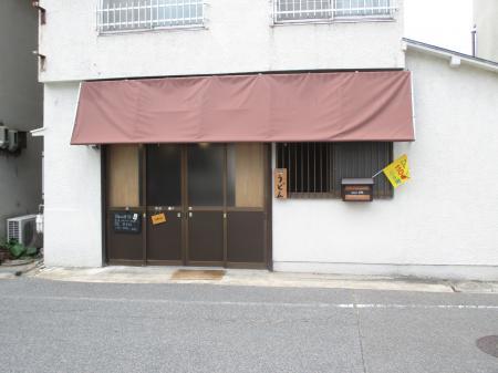udon cafe 武家