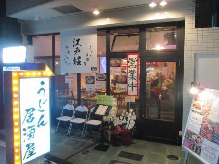 うどん居酒屋 江戸堀