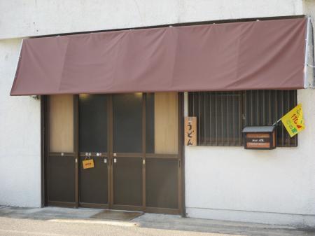 udon bar 武家
