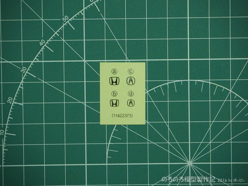 プラモデル タミヤ NSX 2016_001