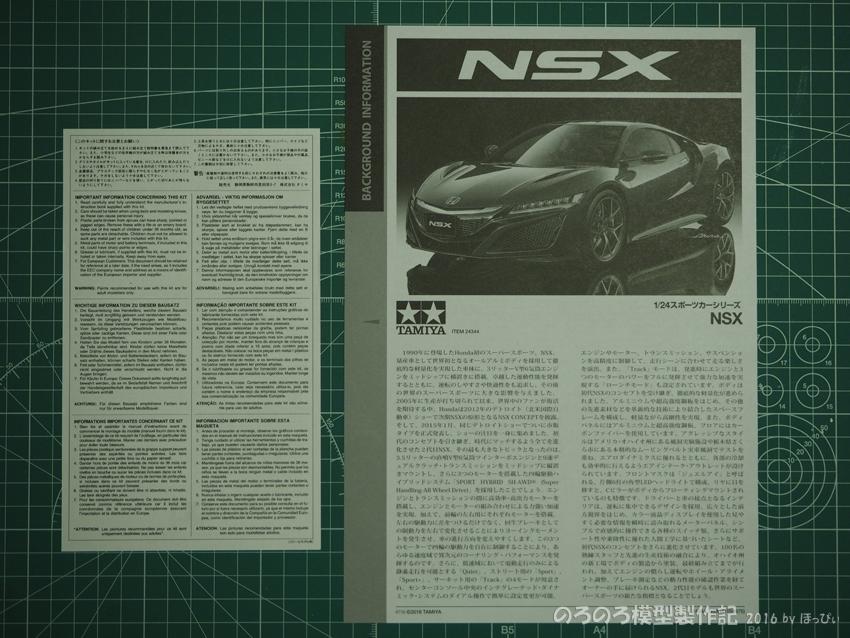 プラモデル タミヤ NSX 2016_043
