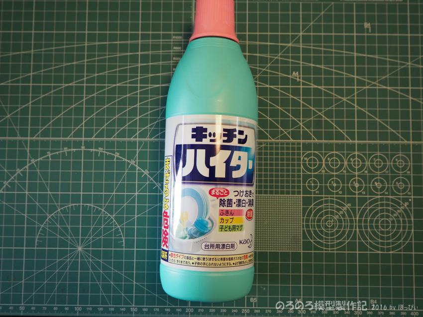 プラモデル タミヤ NSX 2016_046