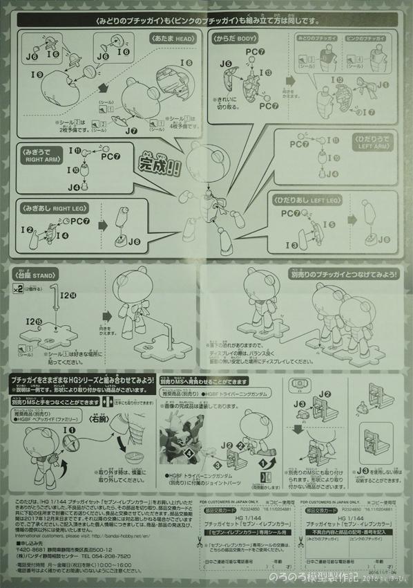 HGPG_プチッガイ_セブンイレブンカラー_02