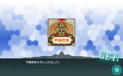 2016年秋 E-5甲 12 (2016年11月29日) 甲種勲章