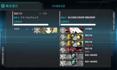 2016年秋 E-4甲 5 (2016年11月28日) まるゆレベリング
