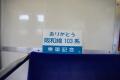 ありがとう103系 阪和線-紀勢本線の旅【サボ(乗車記念Ver)】〔復路〕(20161016)