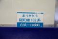 ありがとう103系 阪和線-紀勢本線の旅【サボ(白浜-日根野Ver)】〔復路〕(20161016)