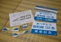 ありがとう103系 阪和線-紀勢本線の旅【今回GETした品々】(20161016)