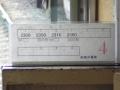 阪急2300系 【2309F】①(20050919)