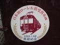 阪急2300系 【2301F】②(20050919)