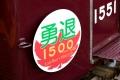 のせでん1500系【1551F(C#1551勇退HM)】(20160514)
