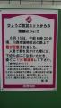 のせでん山下駅【熊出没情報】(20160618)