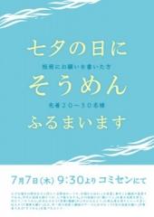 1607_そうめん-248x350