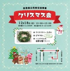 クリスマス会_ポスターmini