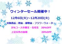 2016冬セール